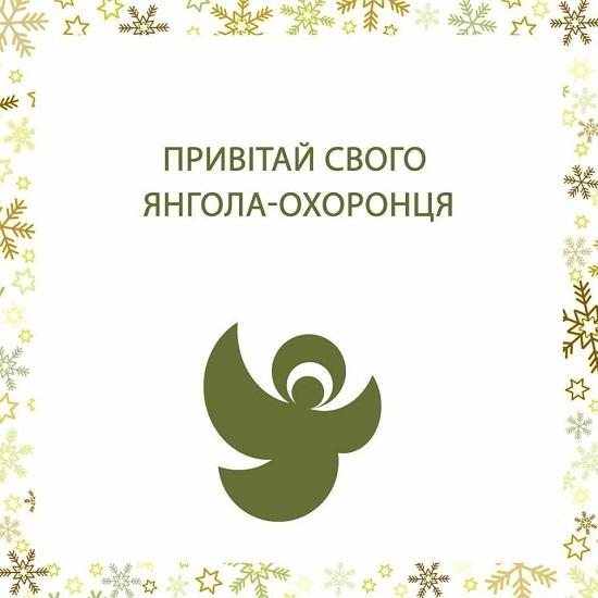 """На """"Новий рік під захистом"""" – привітаймо тих, хто захищає Україну!"""