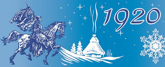 Новий, 1920 рік і Різдво Христове Штаб Зимового походу Армії УНР зустрічав на Уманщині