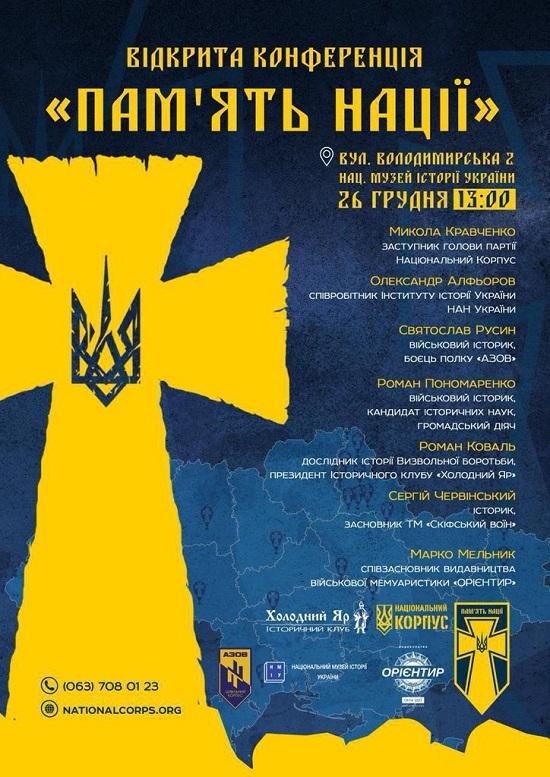 26 грудня в Києві – «Пам'ять Нації», проект-ініціатива українських націоналістів