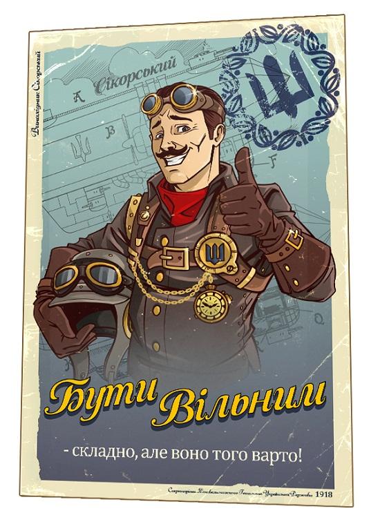 Патріоти України до Новорічних свят матимуть суперові європоштівки на тему Визвольної боротьби
