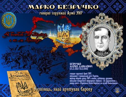 Вулицю у польському Вроцлаві хочуть назвати на честь генерала УНР Марка Безручка