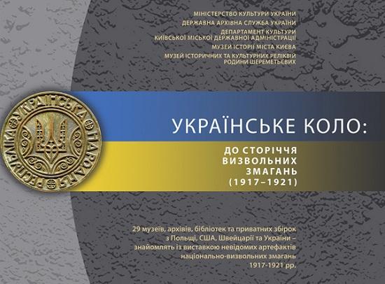 На унікальній виставці, створеній з експонатів 29 музеїв і архівів України, Польщі, США та Швейцарії, можна буде бачити особисті речі Петлюри та раритети військових і цивільних установ УНР