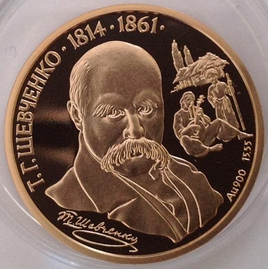 Тарас Шевченко на монетах: «золоте» повернення колишнього кріпака…