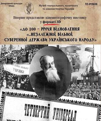 У Києві відкривається виставка у 3-D форматі, присвячена 100-річчю Української революції