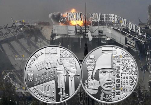 «Решето» Донаеропорту і обличчя «кіборга»: Нацбанк випустив нову пам'ятну монету