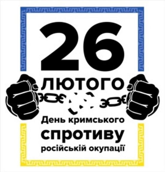 26 лютого офіційного проголосять Днем спротиву Криму російській окупації