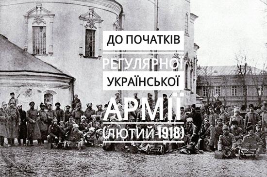Історики розкажуть про витоки формування українських збройних сил 100 років тому