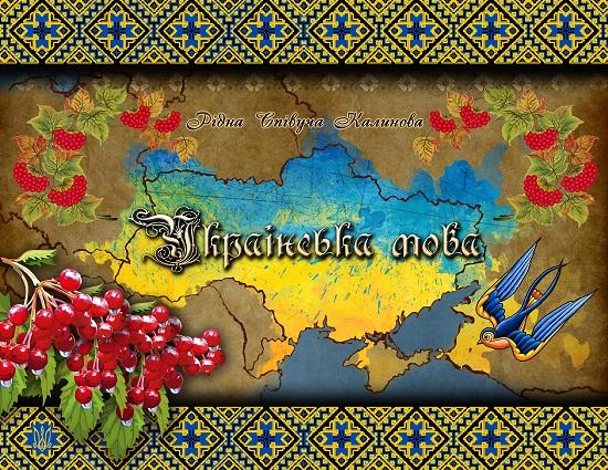 20 фактів про українську мову, які слід знати кожному