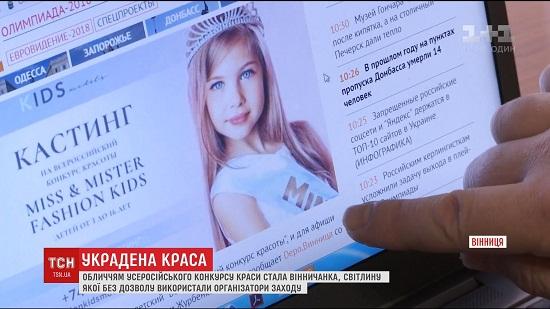 """У них – все крадене? Організатори """"всєроссійского конкурса красоти"""" вкрали фото юної українки"""