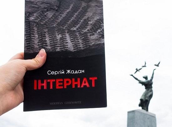 Твір Жадана про Донбас здобув відзнаку книжкового ярмарку в Німеччині