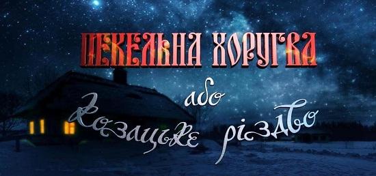 За козацькою «Пекельною хоругвою» казкаря з Умані знімають фільм, який стовідсотково (32 млн гривень) фінансує Держкіно