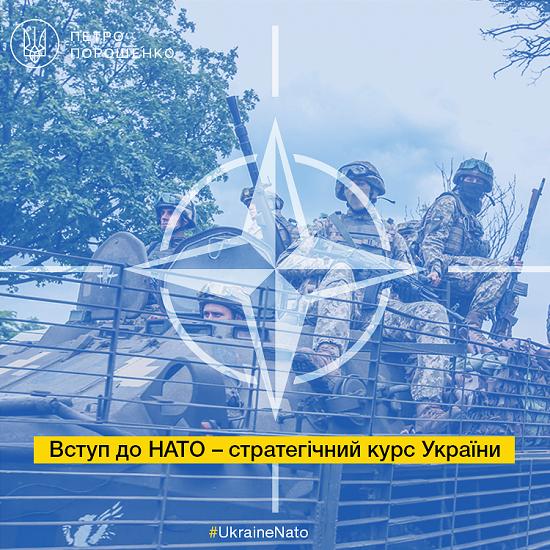 Стратегію вступу до ЄС і НАТО буде зафіксовано в Конституції України