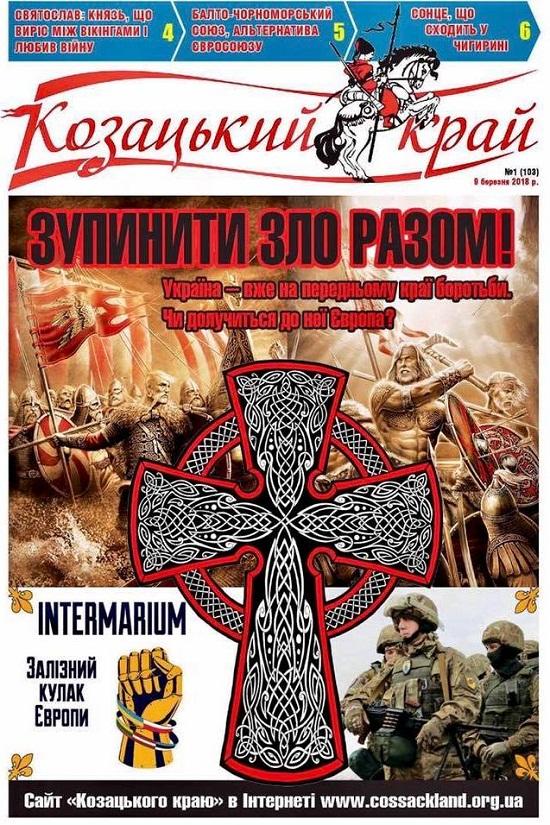 «Козацький край» добрався до Вільнюса