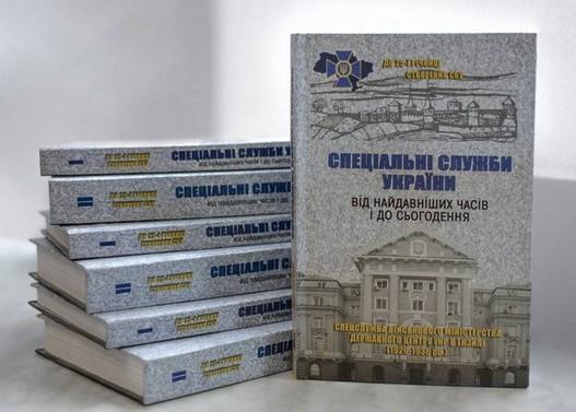 СБУ видала книгу про українську розвідку у міжвоєнний час