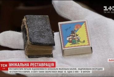 Галицькі реставратори працюють над відновленням найменшої у світі старовинної Біблії