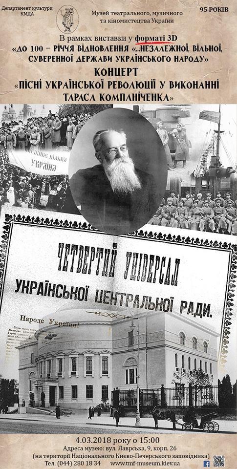 На концерті кобзаря Тараса Компаніченка в Києві лунатимуть унікальні пісні доби УНР