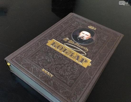"""У Житомирі презентували унікальне, найповніше нецензуроване видання """"Кобзаря"""" Шевченка"""