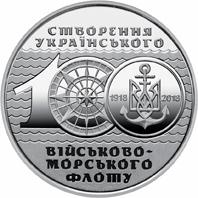 У обіг запустять ювілейні монети, присвячені 100-річчю Військово-морського флоту України