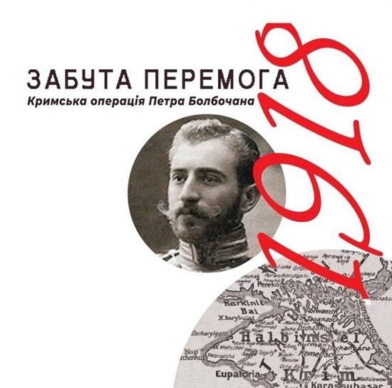 У Києві відбудеться презентація книги, присвяченої визвольному Кримському походу і розгрому московитів