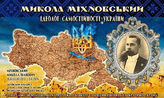Від дня народження ідеолога української самостійності Миколи Міхновського – 145 років