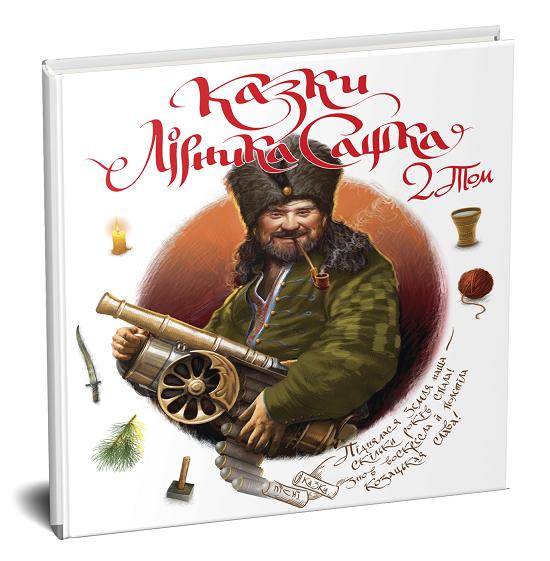 Сашко Лірник порадував українську дітвору виходом книги з новими казками