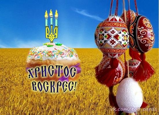 Українці створили багато нових патріотичних вітальних листівок з Великоднем