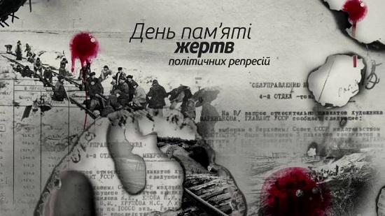 20 травня – День пам'яті жертв політичних репресій