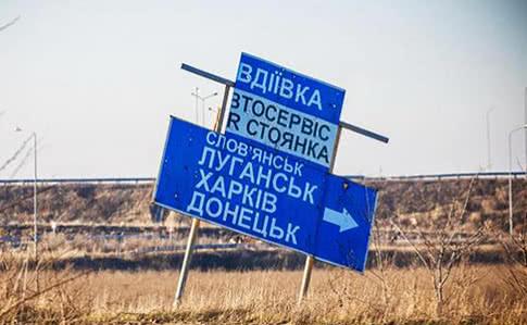 Для чого нам потрібен Донбас?