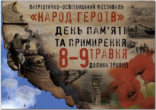У Черкасах стартує патріотично-освітницький фестиваль «Народ героїв»