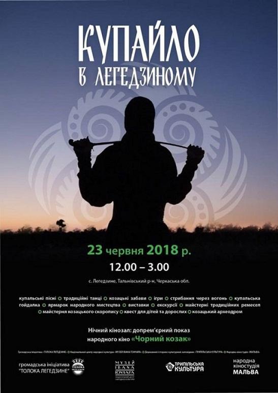 """""""Купайло в Легедзиному"""" чекає на гостей з усієї України"""