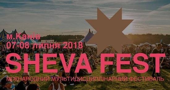 Всі кошти, зібрані на Міжнародному фестивалі SHEVAFEST у Каневі, підуть  на добудову Шевченківського культурного центру
