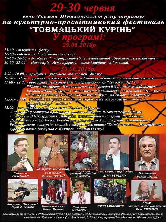 Фестиваль «Товмацький курінь» гуртує на Шполянщині патріотів з усієї України