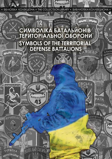 До уваги колекціонерів: вийшла друком книга з символікою українських батальйонів тероборони