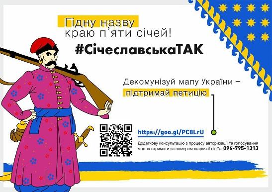 Верховна Рада підтримала перейменування двох областей: Дніпропетровської – на Січеславську, а Кіровоградської – на Кропивницьку