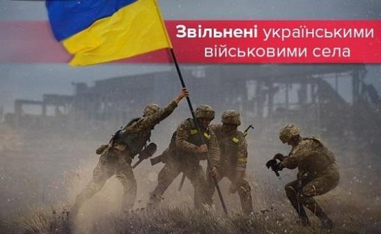 Від початку року ЗСУ звільнили від ворога 5 населених пунктів Донбасу