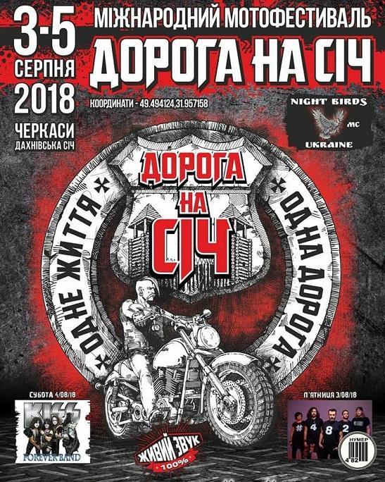 У Черкасах пройде міжнародний мотофестиваль «Дорога на Січ»