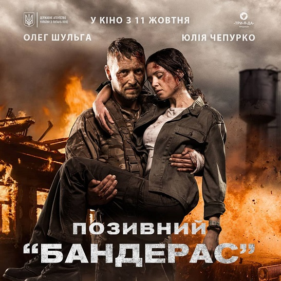 """Завершуються зйомки фільму """"Позивний Бандерас"""" – про сучасну війну на Сході…"""