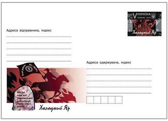 """До 100-річчя Української революції: Укрпошта ввела у обіг конверт з художньою маркою """"Холодний Яр"""""""