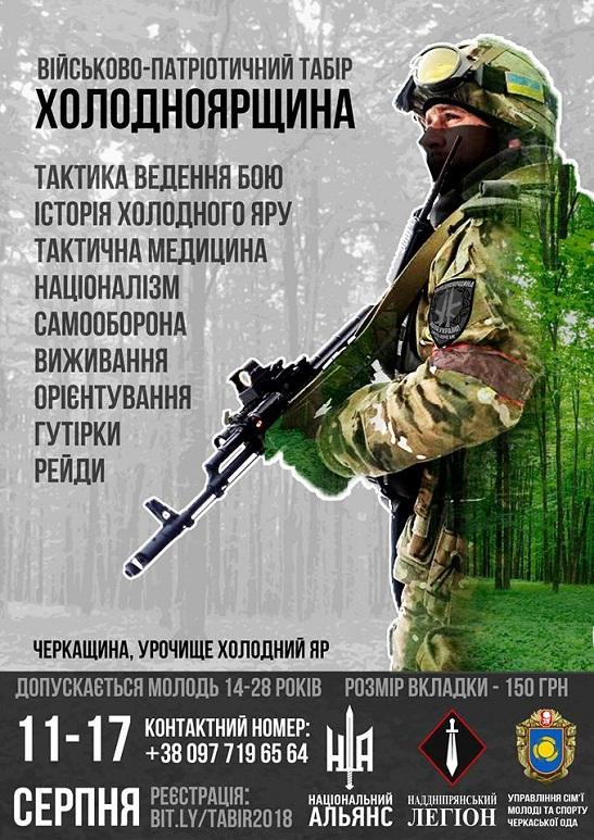 """Вишкільний табір """"Холодноярщина"""" навчатиме молодь методів ведення партизанської війни"""