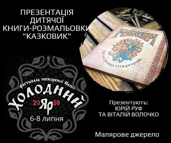"""На Фестивалі нескореної Nації """"Холодний Яр"""" презентують дитячу книгу-розмальовку """"Казковик"""", яка знайомить малюків із казковим світом українського міфу"""