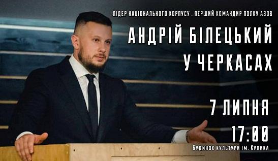 """У Черкаси приїде лідер """"Нацкорпусу"""", перший командир полку """"Азов"""" Андрій Білецький"""