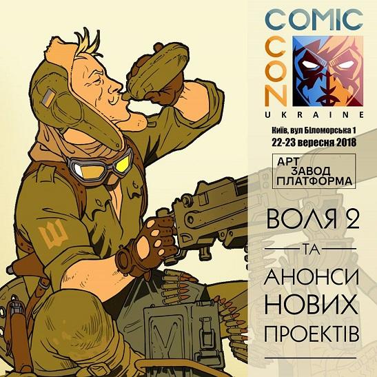 """Офіційна дата релізу українського коміксу """"Воля-2″ стала відома!"""