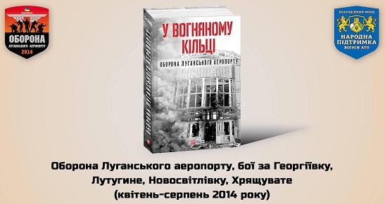 """Нова книга """"У вогняному кільці. Оборона Луганського аеропорту"""" розповідає про одну з найтрагічніших сторінок російсько-української війни"""