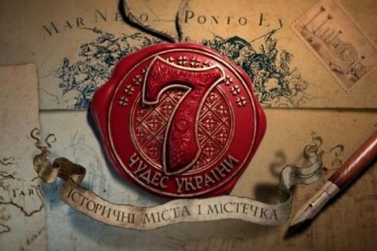 """У циклі """"7 чудес України"""" можна переглянути фільми про історичні міста й містечка нашої країни"""