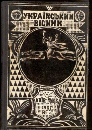 Центр досліджень Визвольного руху створив цифровий архів перших в часи СРСР незалежних українських газет