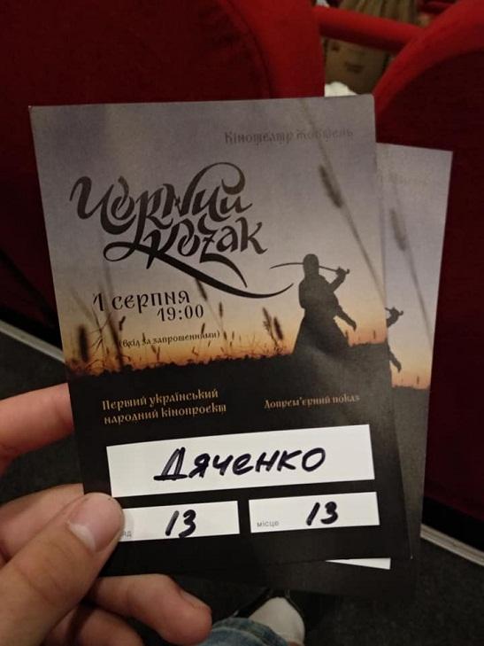 """Влучний відгук про """"Чорного Козака"""" з Черкащини: """"Фільм беззлобний, наповнений тихою, теплою українською зверхністю до воріженьків…"""""""
