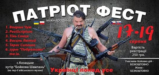 "На Черкащині стартував ""Патріот-Фест"""