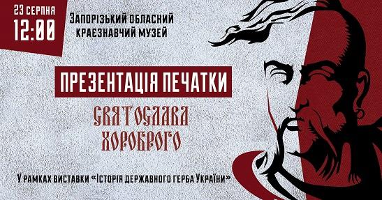 У Запоріжжі демонструють княжу печатку Святослава, яку повернули з Москви українські воїни-добровольці