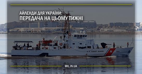 Вже цього тижня США передадуть ВМС України два бойові катери типу Island