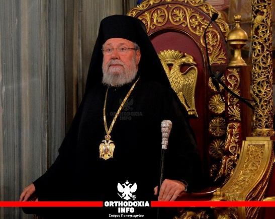 Архієпископ Кіпру підтримав Україну в прагненні мати незалежну автокефальну церкву